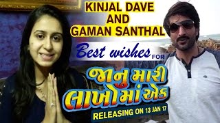 Download Hindi Video Songs - JIGNESH KAVIRAJ Debut Film | Janu Mari Lakho Ma Ek | Best Wishes | Kinjal Dave, Gaman Santhal