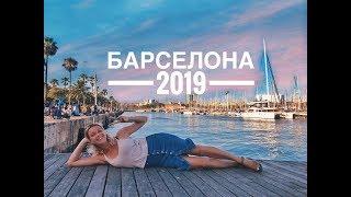Влог: Барселона 2019, Калелья, наш отдых в Испании