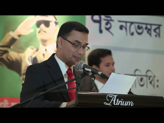 Tarique Rahmans Speech | The Atrium, London | 5 November 2014