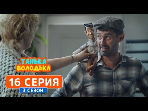Танька и Володька. Кукла Вуду - 3 сезон, 16 серия | Сериал комедия 2019