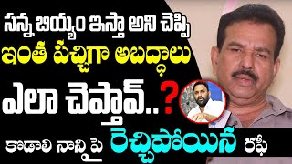Senior Journalist Sayed Rafi Comments On Kodali Nani Thin Rice | Kodali Nani Abusive Language