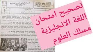 تصحيح الامتحان الوطني للغة الانجليزية مسلك العلوم
