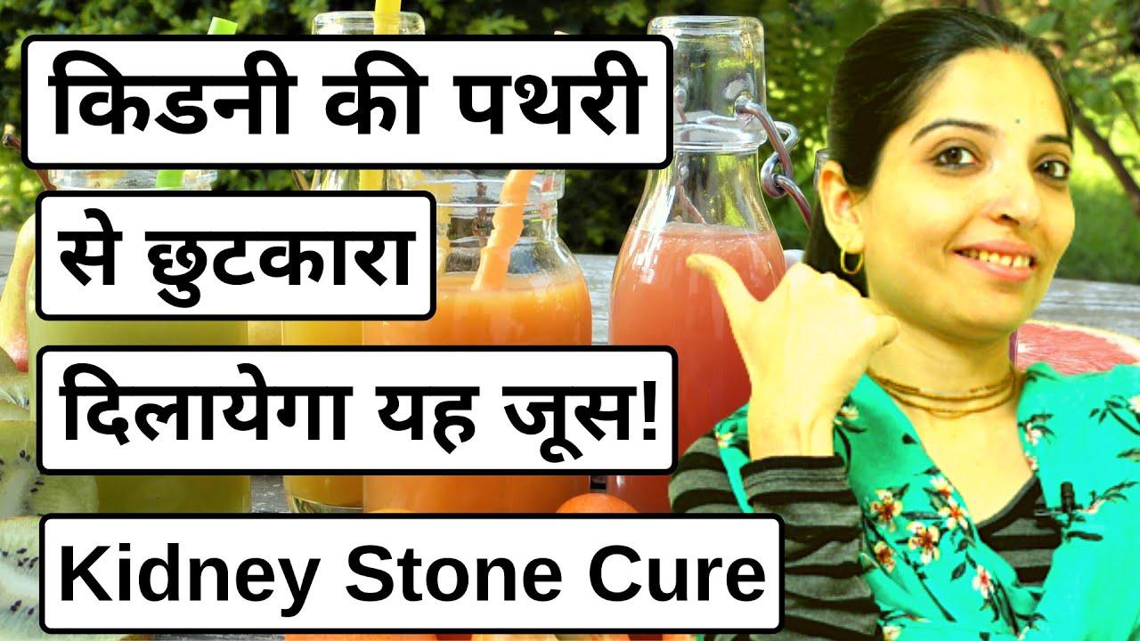किडनी की पथरी से छुटकारा दिलायेगा यह जूस - Kidney stone remedy in Hindi