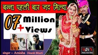 बन्ना पहली बार जद मिल्या ।। BANNA PAHALI BAR JAD MILIYA ।।  SONG 2019 Dinesh Bharti & Amitsha