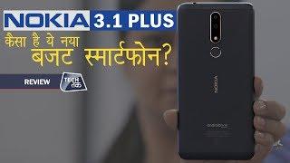 Nokia 3.1 Plus स्मार्टफोन : खरीदें या नहीं ?   Review  Tech Tak