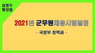 2021년 군무원채용시험일정(안) 안내