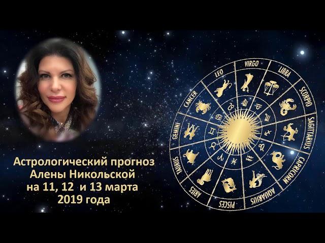 Астрологический прогноз Алены Никольской с 11 по 13 марта 2019 года