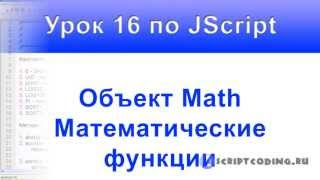 Урок 16 по JScript Объект Math - математические функции