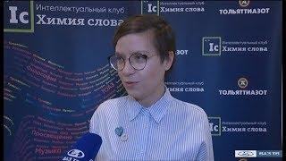 В «Химии слова» тольяттинский лектор («Новости Тольятти» 10.12.2018)