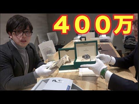 【貯金ほぼ消滅】泣きながら400万のロレックス購入するまでを全て見せます。