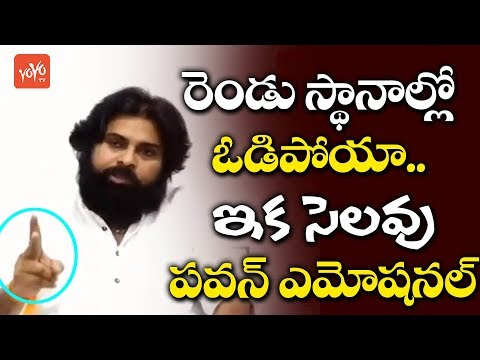 Pawan Kalyan Emotional Speech | Pawan Reacted on Janasena Defeat | AP Election Results | YOYO TV
