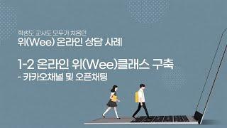 위(Wee) 온라인 상담사례 (1-2) 카카오 오픈 채…