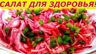 Салат ДЛЯ ХУДЕЮЩИХ с Капустой, сырой свеклой, мокровью