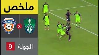 ملخص مباراة الأهلي ضد الفيحاء ضمن الجولة التاسعة من الدوري السعودي للمحترفين
