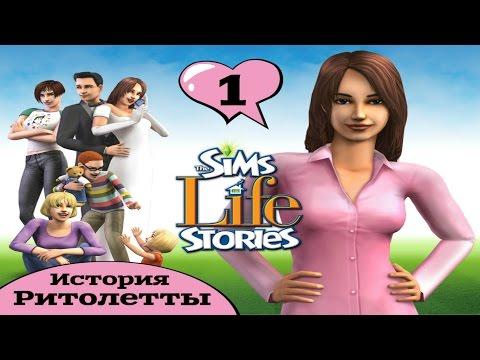 """The Sims Житейские Истории/История Ритолетты #1 """"Соседи"""""""