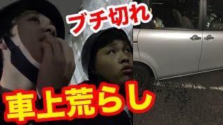 【実録】車上荒らし、迷惑行為の被害にあいました。 thumbnail