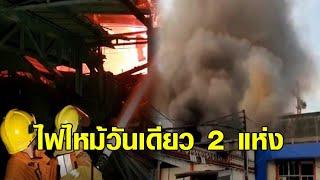 วันเดียว 2 แห่ง! ไฟไหม้โรงงานสี-โรงงานผลิตฟองน้ำ ในซอยเดียวกัน ย่านสำโรงใต้ เสียหายหนัก