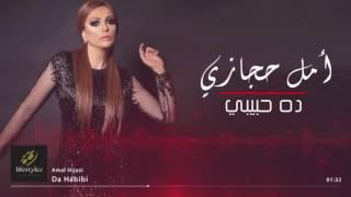 أمل حجازي | ده حبيبي | (Amal Hijazi | Da Habibi (Audio
