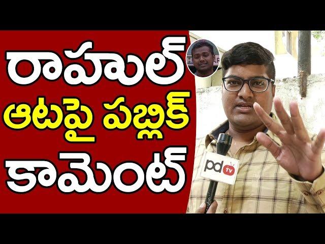 Bigg Boss Telugu 3 | Common Man Comment On Rahul Sipligunj | Rahul Game | PDTV