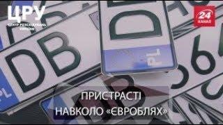 ЦРУ. Українське автолобі: кому і чому невигідні низькі ставки за розмитнення
