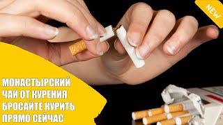 Решил бросить курить