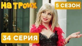 На троих - 5 СЕЗОН - 34 серия | ЮМОР ICTV