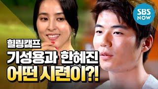 SBS [힐링캠프] - 기성용과 한혜진이 겪은 시련