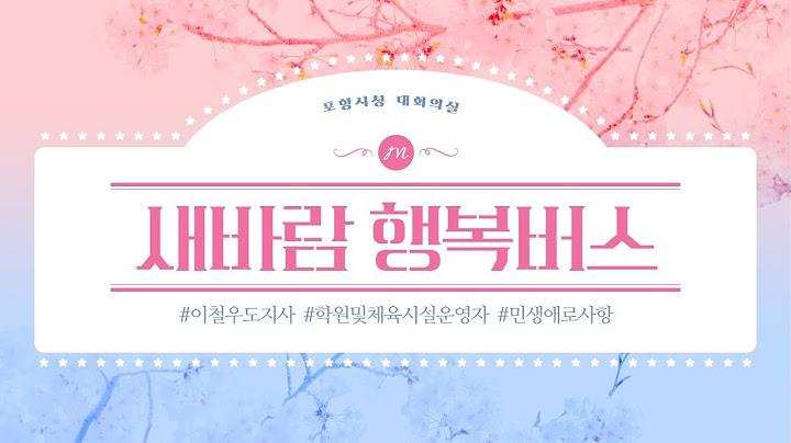 이철우도지사 포항시청 7번째 새바람 행복버스 현장 간담회 개최 세명TV 윤소윤기자