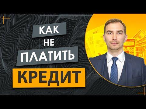 ✅ Как не платить кредит на карантине | Адвокат Дмитрий Головко