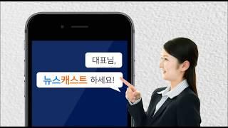 언론홍보 전문 뉴스캐스트