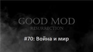 Война и мир (M&B - Good Mod: Resurrection)