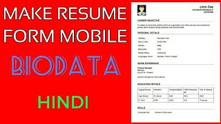 How to make Resume cv from mobile [HINDI]