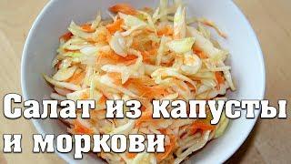 Как приготовить салат из капусты и моркови. Диетический салат
