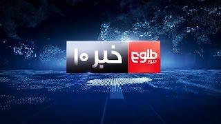 TOLOnews 10pm News 19 May 2017 / طلوعنیوز، خبر ساعت ده، ۲۹ ثور ۱۳۹۶