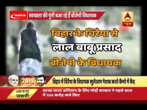 BJP legislator caught urinating in public