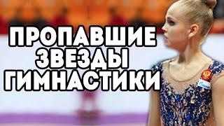 Пропавшие звезды художественной гимнастики   Забытые гимнастки