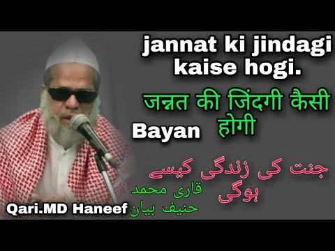 Qari haneef bayan Hazrat Nooh Ali Salam. Nooh alehi salam ki kashti ka waqya by qari haneef multani