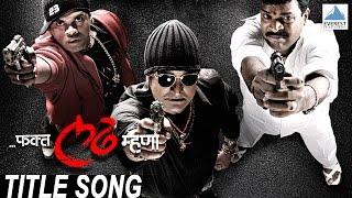 Fakt Ladh Mhana - Title Song | Superhit Marathi Songs | Sachin Khedekar, Mahesh Manjrekar