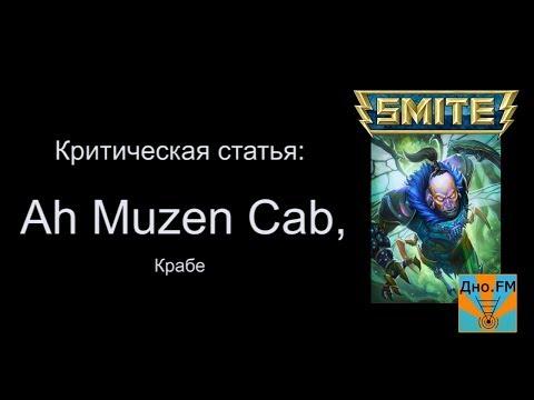 видео: Критическая статья №35: ah muzen cab [smite/Смайт] [Гайд]