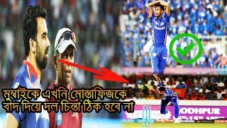 connectYoutube - ফিজকে বাদ দেওয়া ঠিক হবে না-জহির খান! Mustafizur Rahman mumbai indians vs royal challengers bangalore