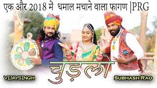 अब तक का सबसे ज्यादा चलने वाला फागण - Chudlo   Latest Fagan   चुड़लो   Vijay Singh, Subhash Rao Fagan