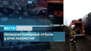 Пожар на ЖД-путях в Липецкой области