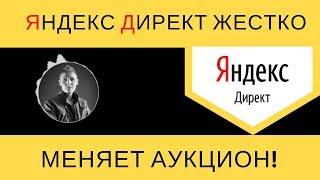 Яндекс Директ меняет подход к торгам в контекстной рекламе. Новый аукцион (позиции, ставки) Директа
