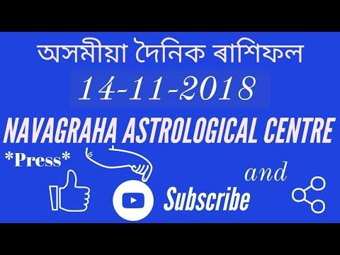 Assamese Daily Rashifal 14-11-2018 *NAC*