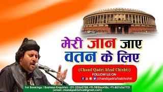 "Chand Qadri Live Performance in ""Rajya Sabha"" - Meri Jaan Jae Watan Ke Liye"