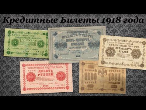 Нумизматическая Коллекция #102 (Кредитные Билеты 1918 года)