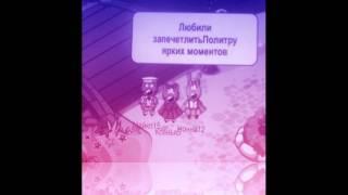 Рулимоны-Школа(Это видео создано в честь 24 мая(Последний звонок)...., 2013-05-18T18:32:59.000Z)
