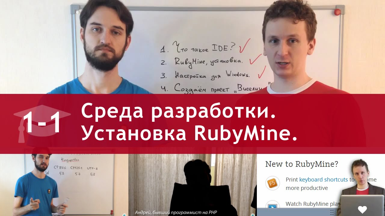 RubyMine Tutorials   Hype Codes