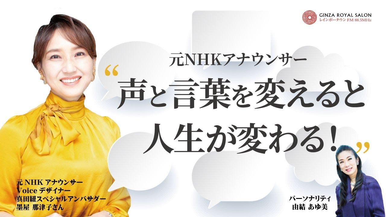 アナウンサー nhk NHKの契約アナウンサー一覧