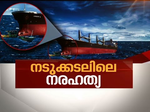 Cargo Ship Hits Fishing Boat Off Kochi Coast, 2 Dead |News Hour 11 June 2017